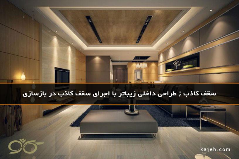 سقف کاذب ; طراحی داخلی زیباتر با اجرای سقف کاذب در بازسازی