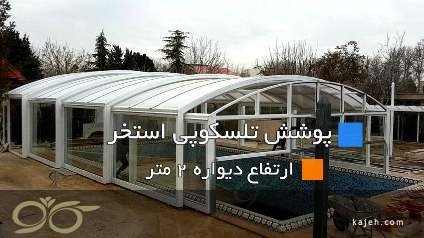 سقف متحرک استخر ( باز شو تلسکوپی ) دهکده فردیس + فیلم