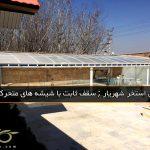 پوشش استخر شهریار ; سقف ثابت با شیشه های متحرک ریلی + فیلم