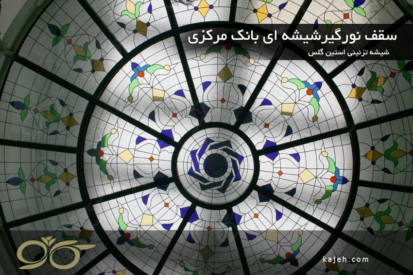 سقف نورگیر شیشه ای بانک مرکزی با شیشه های تزئینی استین گلس
