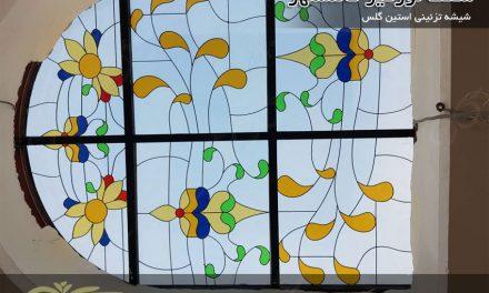 سقف نورگیر شیشه ای قائمشهر ( ساخت با شیشه های استین گلس ) + فیلم