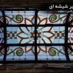 سقف نورگیر شیشه ای دماوند