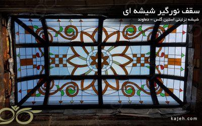 سقف نورگیر شیشه ای دماوند ; نورگیر گنبدی شکل با شیشه استین گلس + فیلم