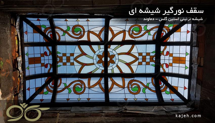 سقف نورگیر شیشه ای دماوند ; نورگیر گنبدی شکل با شیشه استین گلس