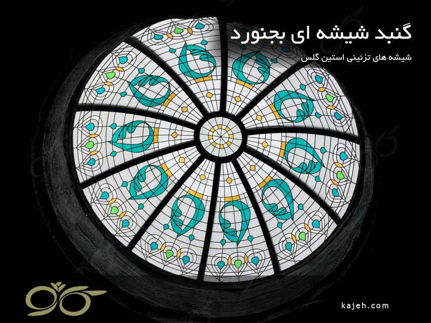 گنبد شیشه ای بجنورد – شیشه های تزئینی استین گلس بر بام استخر