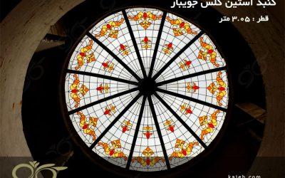 گنبد شیشه ای جویبار ( طرح کلاسیک شیشه های تزئینی استین گلس )