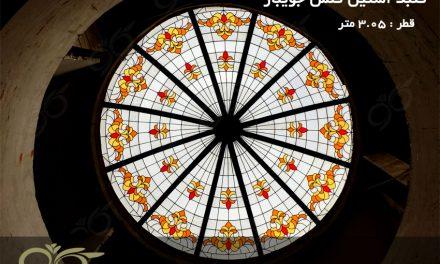 گنبد شیشه ای جویبار ( طرح کلاسیک شیشه های تزئینی استین گلس ) + فیلم