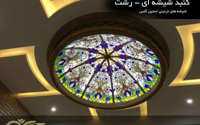 گنبد شیشه ای رشت ; ۲ گنبد داخلی استین گلس ( سقف کاذب )