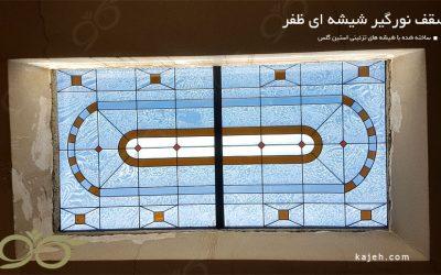 سقف نورگیر شیشه ای ظفر ( شیشه استین گلس کار شده در سقف به عنوان نورگیر )