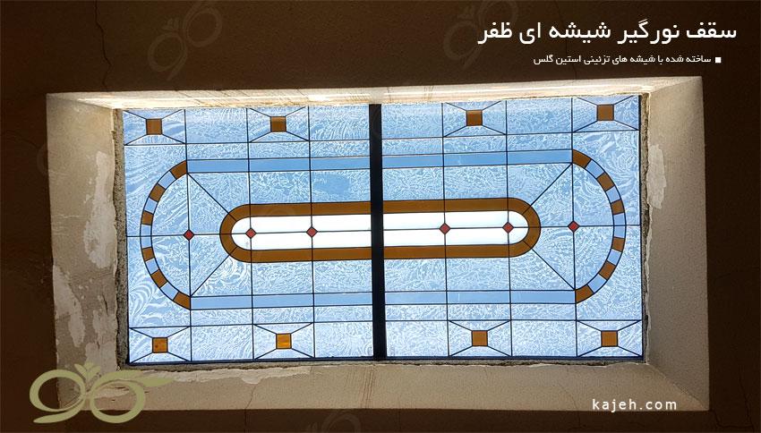 سقف نورگیر شیشه ای ظفر