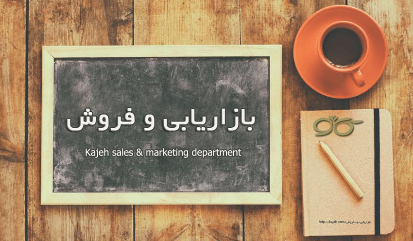 بازاریابی و فروش کاژه