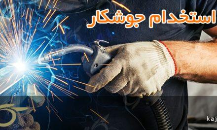 استخدام جوشکار و آهنگر ; به صورت پیمانکاری، پروژه ای و روزانه