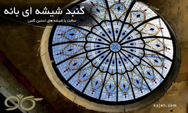گنبد شیشه ای بانه ; سقف نورگیر کروی با شیشه های تزئینی استین گلس