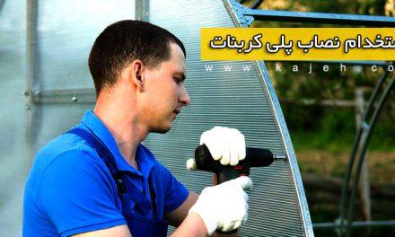 استخدام نصاب پلی کربنات و سازه های پوششی