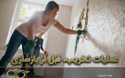 عملیات تخریب قبل از بازسازی خانه را چطور انجام دهیم؟