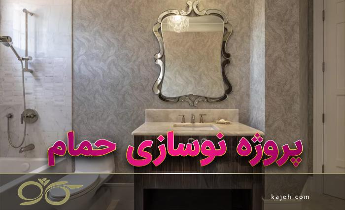 بازسازی حمام و نکاتی که بهتر است بدانید
