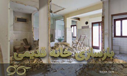 بازسازی خانه قدیمی (راهنمای جامع باباها و سایرین)