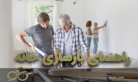 راهنمای بازسازی خانه در ۱۴ مرحله (راهنمای باباهای جوان)