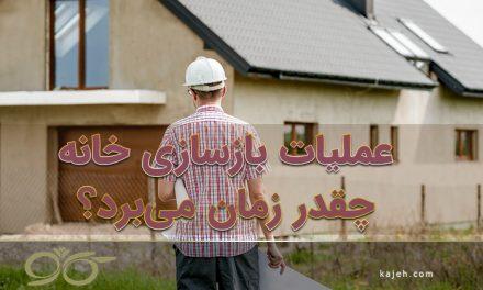 بازسازی خانه چقدر زمان میبرد؟  چند ماه زمان میبرد؟