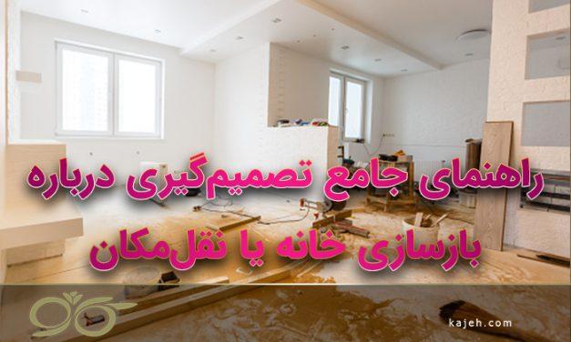 راهنمای جامع تصمیمگیری درباره بازسازی خانه یا نقلمکان
