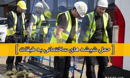 حمل شیشه های ساختمانی به طبقات ( جابجایی شیشه در طبقه های ساختمان )