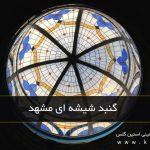 گنبد شیشه ای مشهد - کاژه