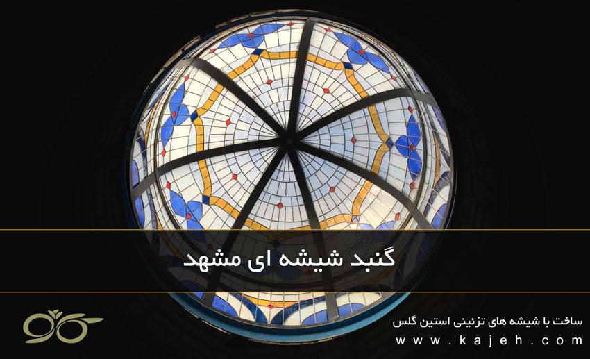 گنبد شیشه ای مشهد ; گنبد استین گلس کوچک با ارتفاعی بلند نسبت به قطر سازه