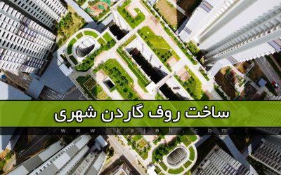 ساخت روف گاردن شهری را چطور آغاز کنیم؟