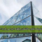 شیشه نمای ساختمان چگونه اجرا می گردد؟ طراحی و اجرای نمای شیشه ای