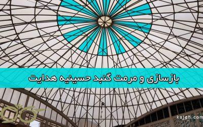 بازسازی و مرمت گنبد حسینیه هدایت تهران – آب بندی و اصلاح پوشش پلی کربنات