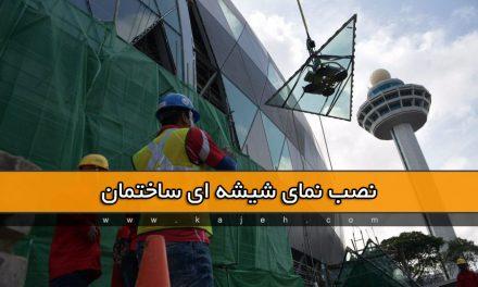 نصب نمای شیشه ای ساختمان و بررسی معایب و مزایای روشهای اجرایی