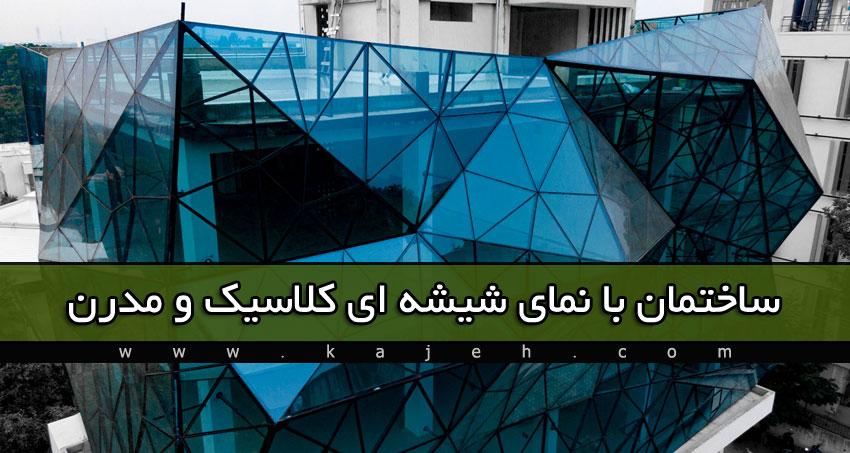 ساختمان با نمای شیشه ای مدرن و کلاسیک