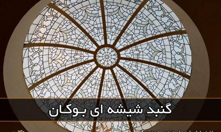 گنبد شیشه ای بوکان ; ساخت سقف نورگیر استین گلس برای روف گاردن یک پنت هاوس