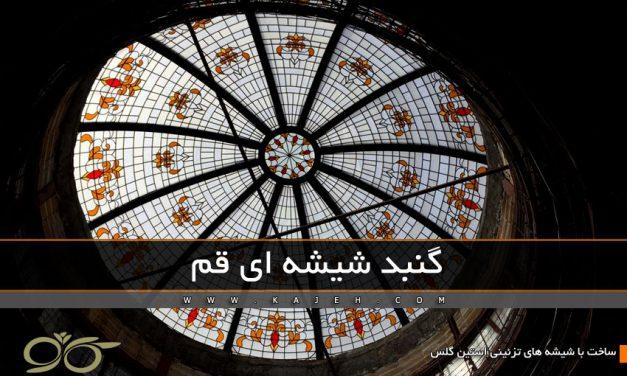 گنبد شیشه ای قم ; ساخت با شیشه های دکوراتیو استین گلس