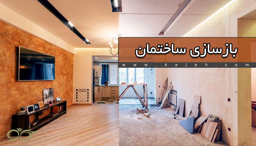 بازسازی ساختمان - کاژه
