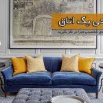 طراحی یک اتاق ; نکات مهمی در طراحی اتاق هنگام بازسازی ساختمان
