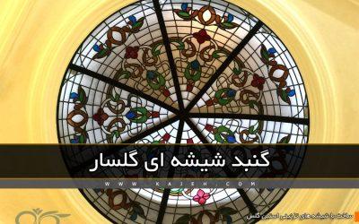 گنبد شیشه ای گلسار ; ساخت با شیشه های تزئینی استین گلس