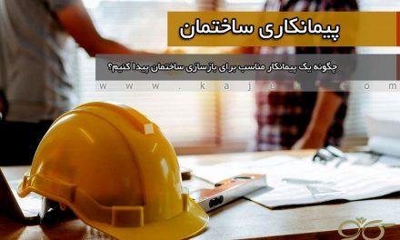 پیمانکاری ساختمان ; چگونه یک پیمانکار مناسب برای بازسازی ساختمان پیدا کنیم؟
