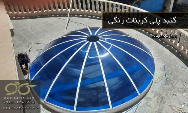 گنبد پلی کربنات دماوند ; سازه فلزی با پوشش پلی کربنات آبی رنگ