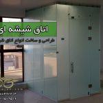 اتاق شیشه ای ; پروژه سعادت آباد – ساخت با شیشه های سکوریت و مات + فیلم